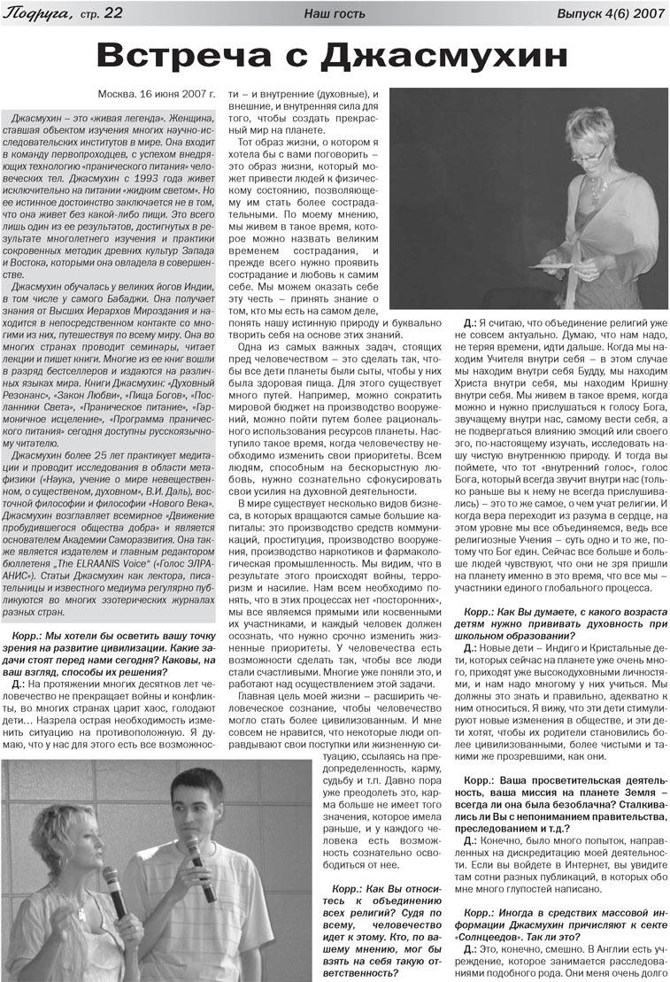 Подруга (газета). 2007 год, номер 3, стр. 22