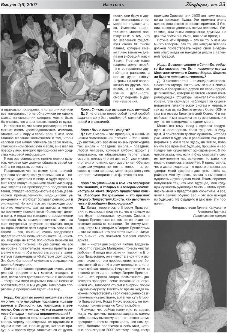 Подруга (газета). 2007 год, номер 3, стр. 23