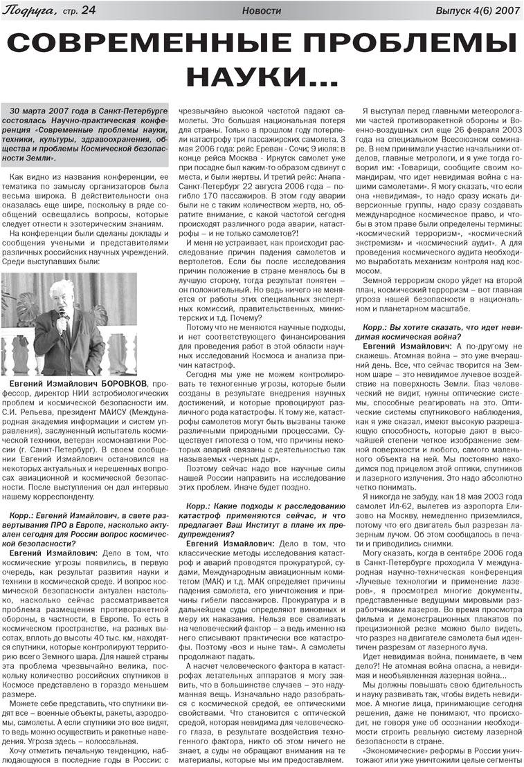 Подруга (газета). 2007 год, номер 3, стр. 24