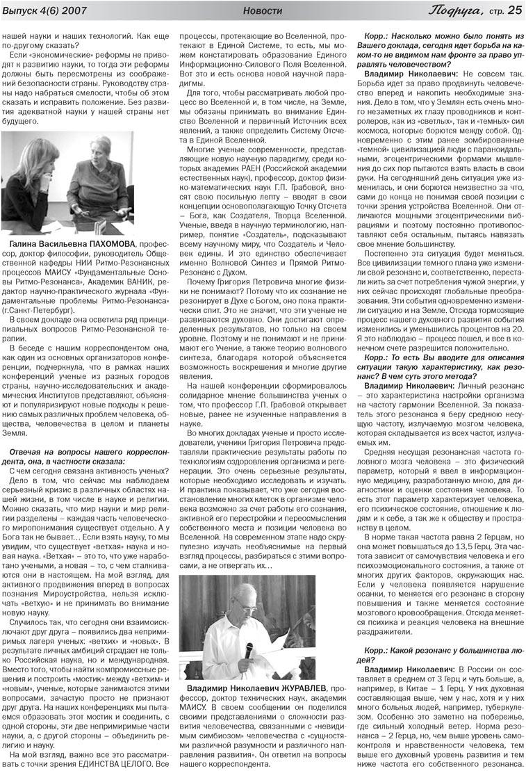 Подруга (газета). 2007 год, номер 3, стр. 25