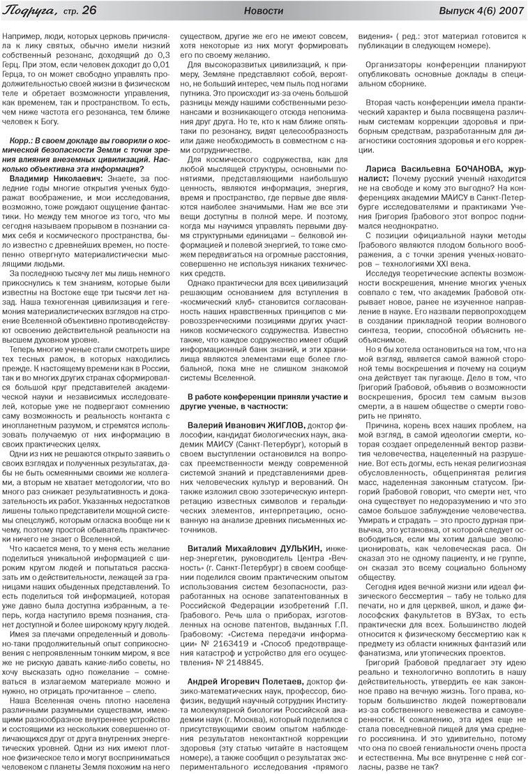 Подруга (газета). 2007 год, номер 3, стр. 26