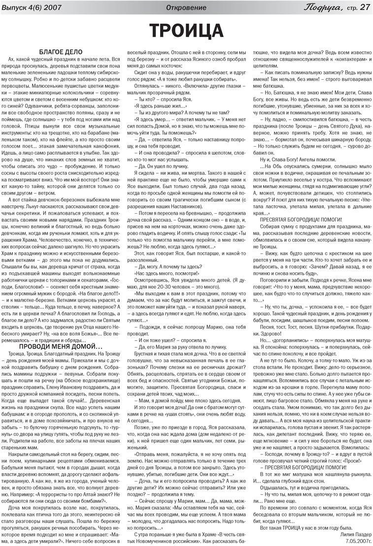 Подруга (газета). 2007 год, номер 3, стр. 27
