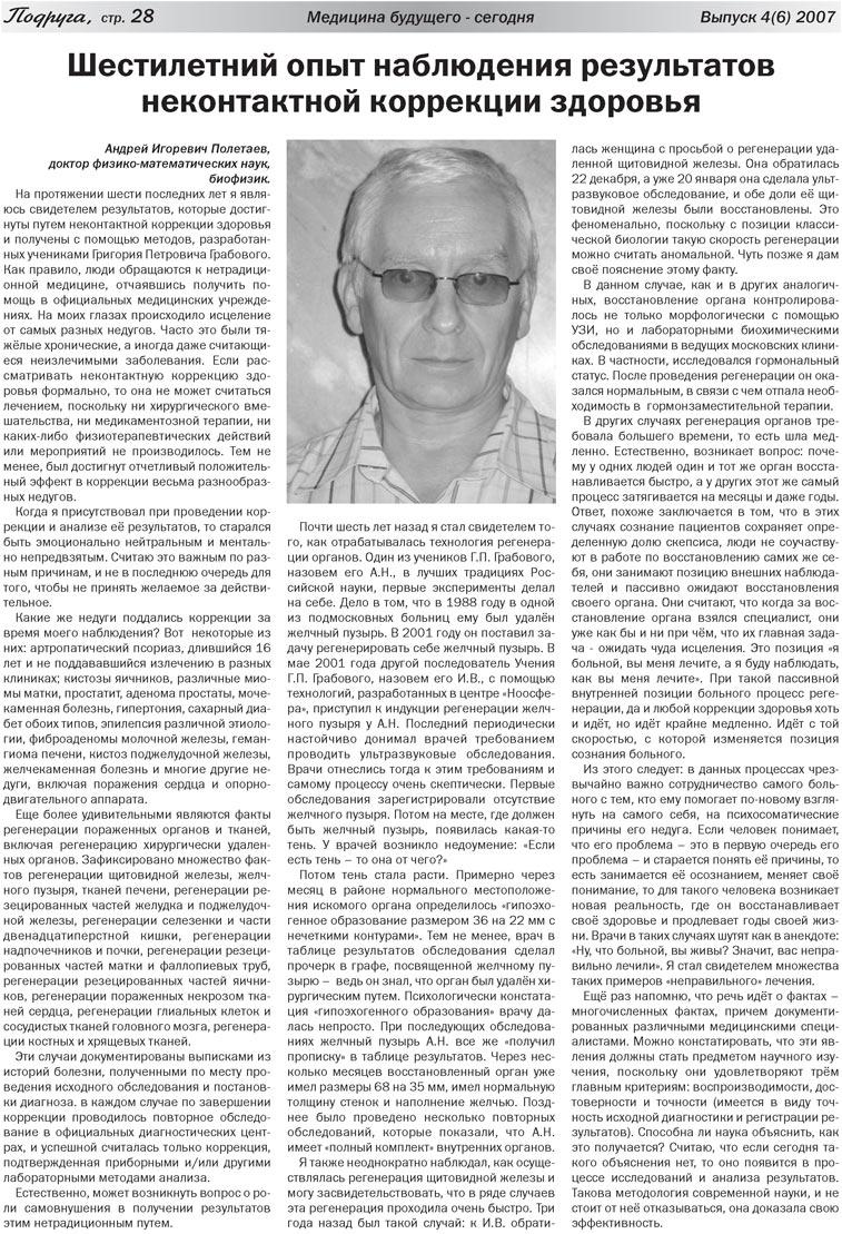 Подруга (газета). 2007 год, номер 3, стр. 28