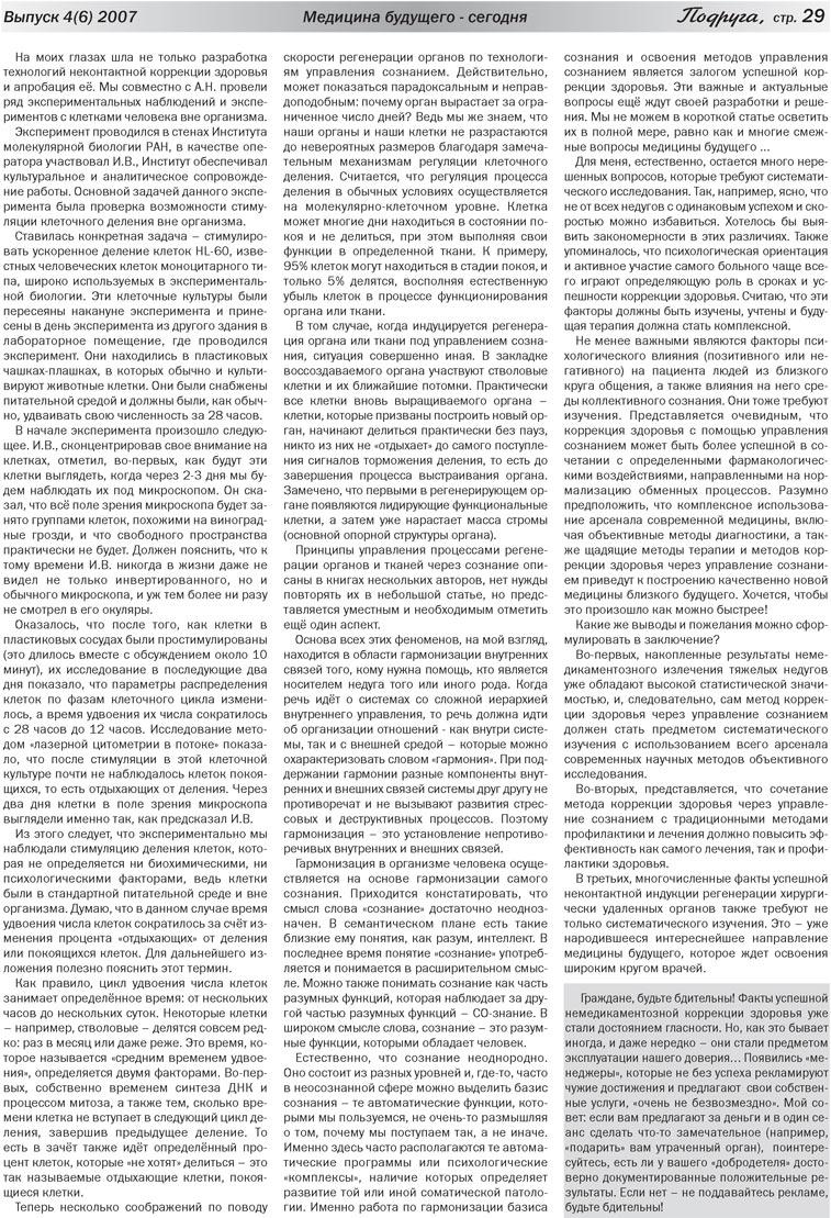 Подруга (газета). 2007 год, номер 3, стр. 29