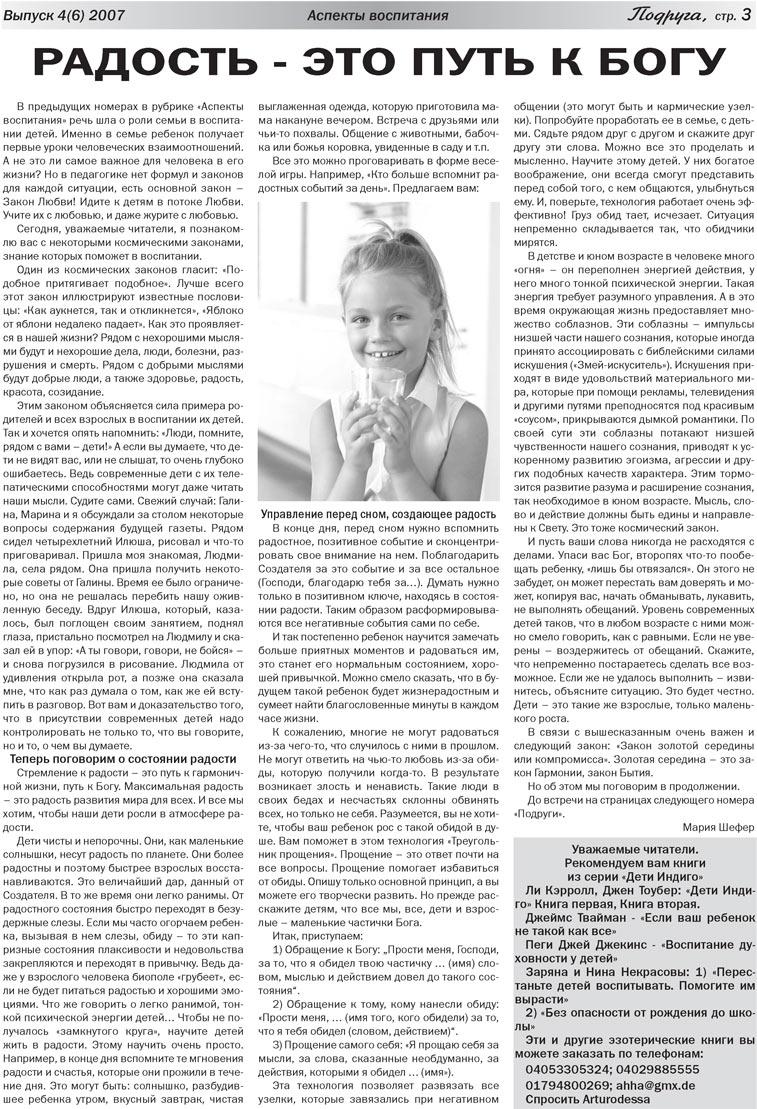 Подруга (газета). 2007 год, номер 3, стр. 3