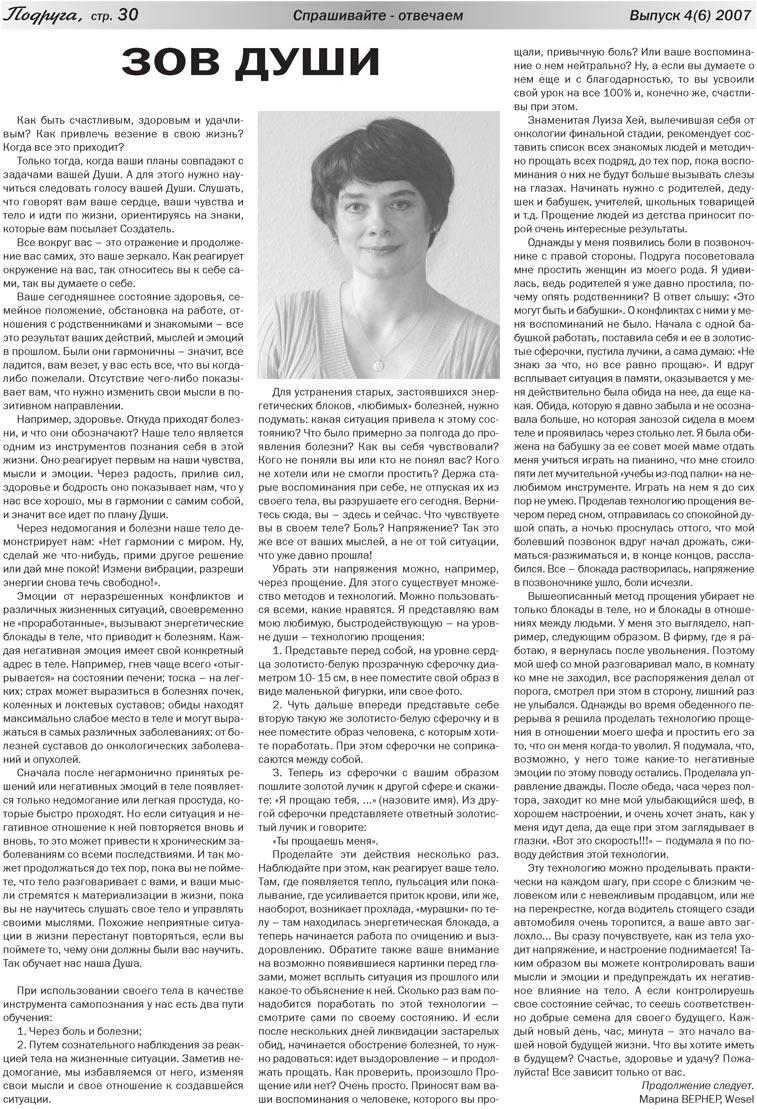 Подруга (газета). 2007 год, номер 3, стр. 30