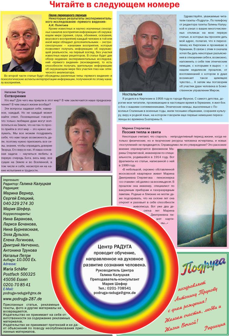 Подруга (газета). 2007 год, номер 3, стр. 32