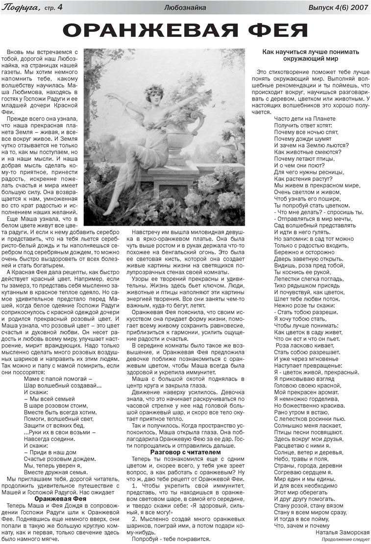 Подруга (газета). 2007 год, номер 3, стр. 4