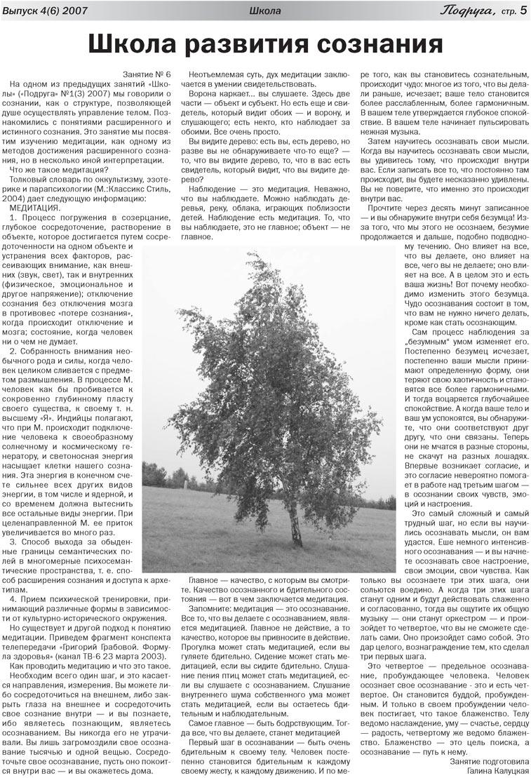 Подруга (газета). 2007 год, номер 3, стр. 5