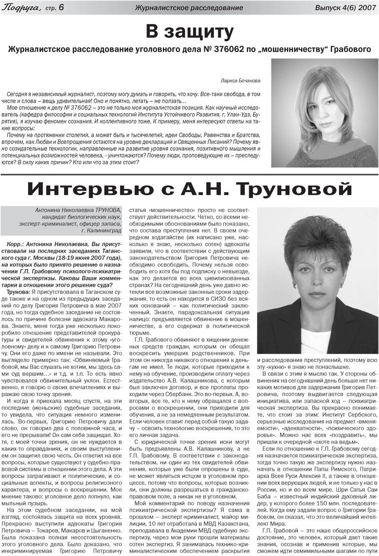 Подруга (газета). 2007 год, номер 3, стр. 6