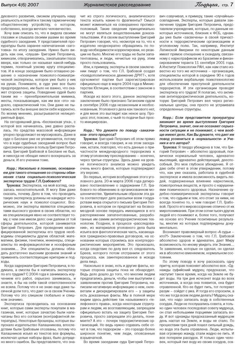 Подруга (газета). 2007 год, номер 3, стр. 7