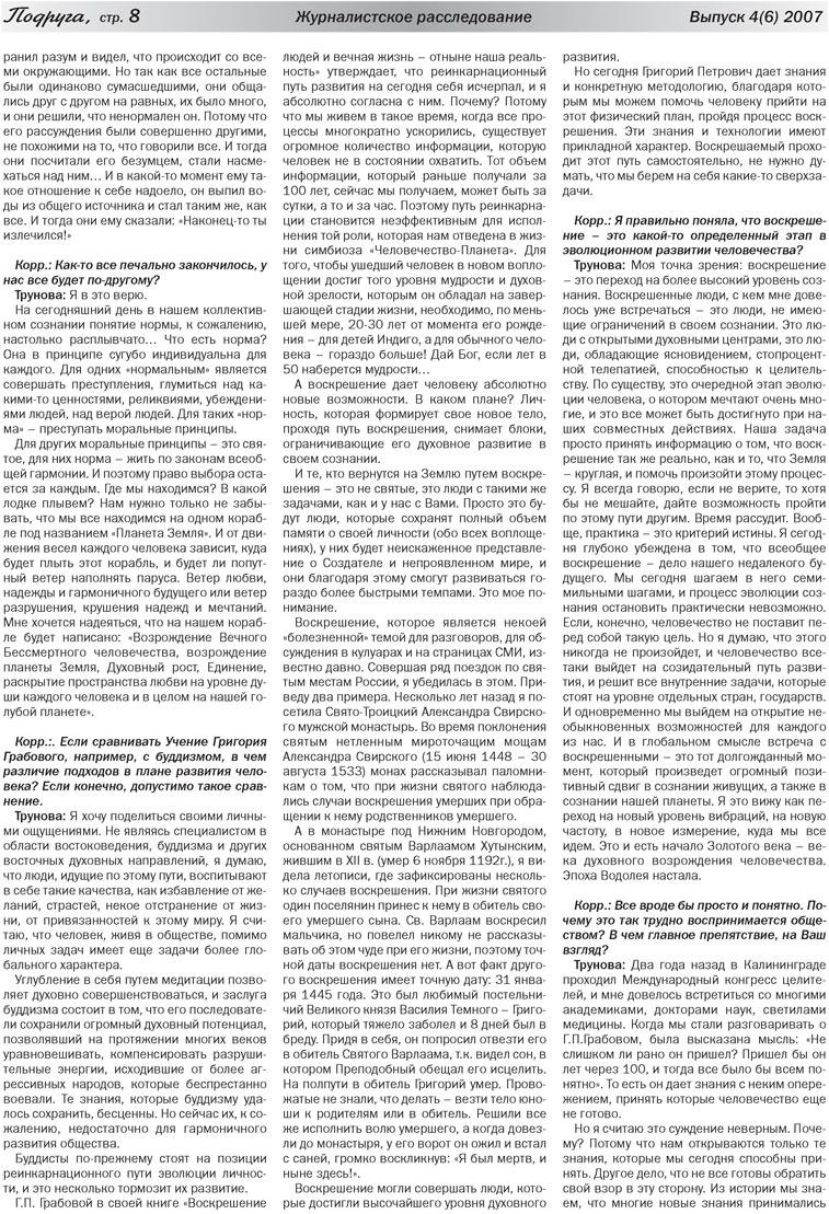 Подруга (газета). 2007 год, номер 3, стр. 8