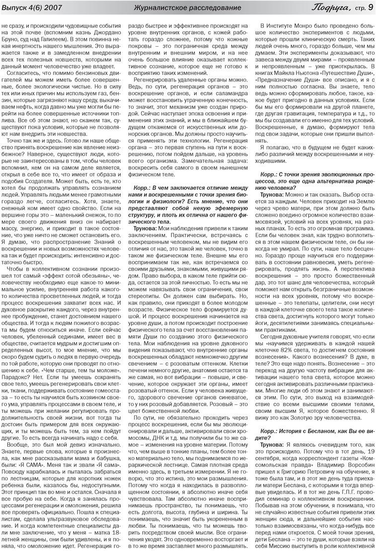 Подруга (газета). 2007 год, номер 3, стр. 9