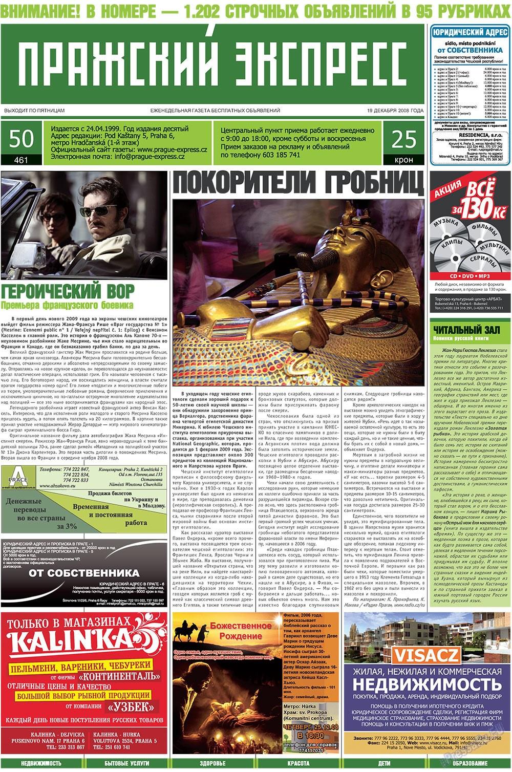 Пражский экспресс (газета). 2008 год, номер 50, стр. 1