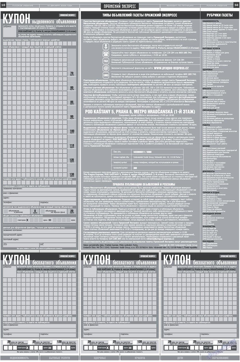 Пражский экспресс (газета). 2008 год, номер 50, стр. 10