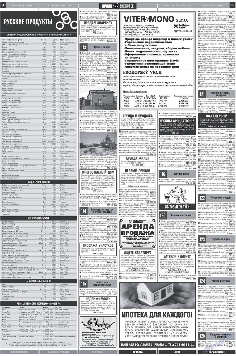 Пражский экспресс (газета). 2008 год, номер 50, стр. 4
