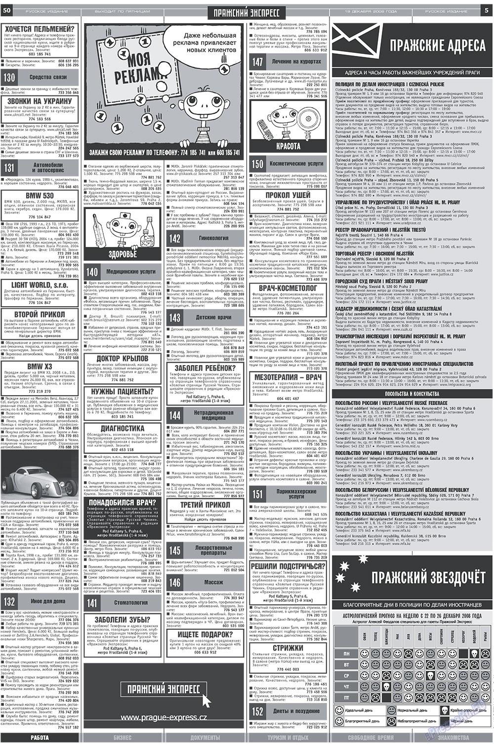 Пражский экспресс (газета). 2008 год, номер 50, стр. 5