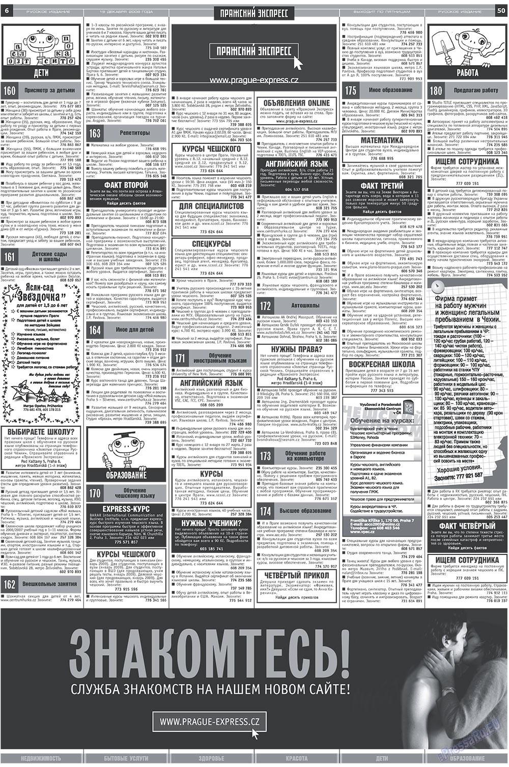 Пражский экспресс (газета). 2008 год, номер 50, стр. 6