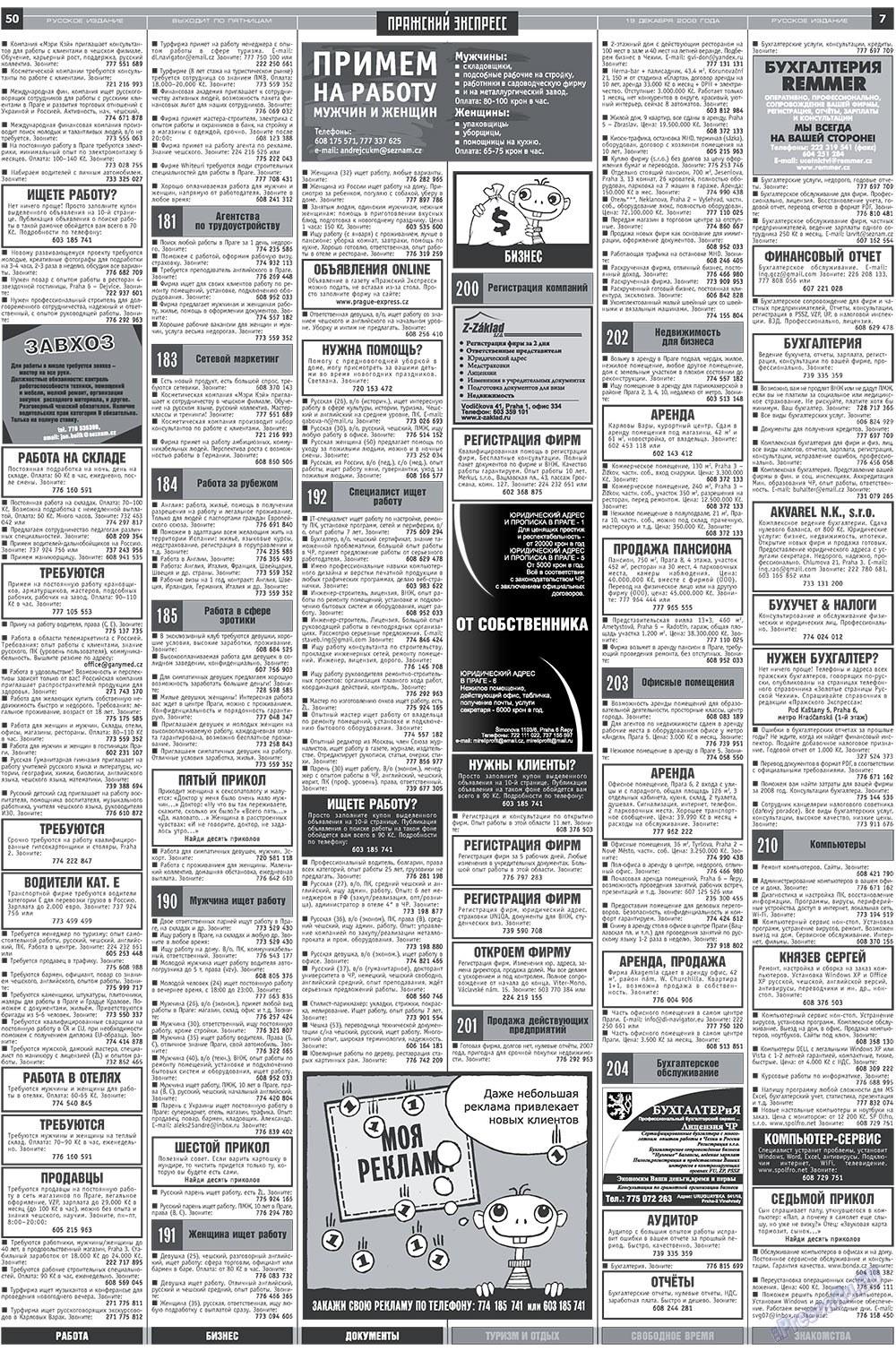 Пражский экспресс (газета). 2008 год, номер 50, стр. 7