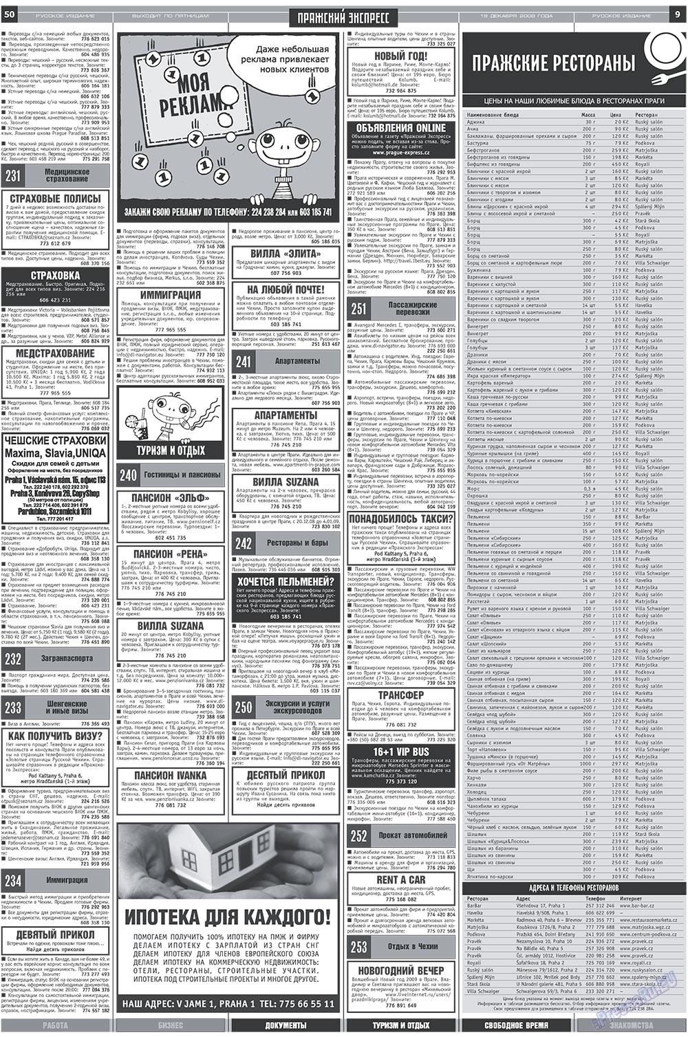 Пражский экспресс (газета). 2008 год, номер 50, стр. 9