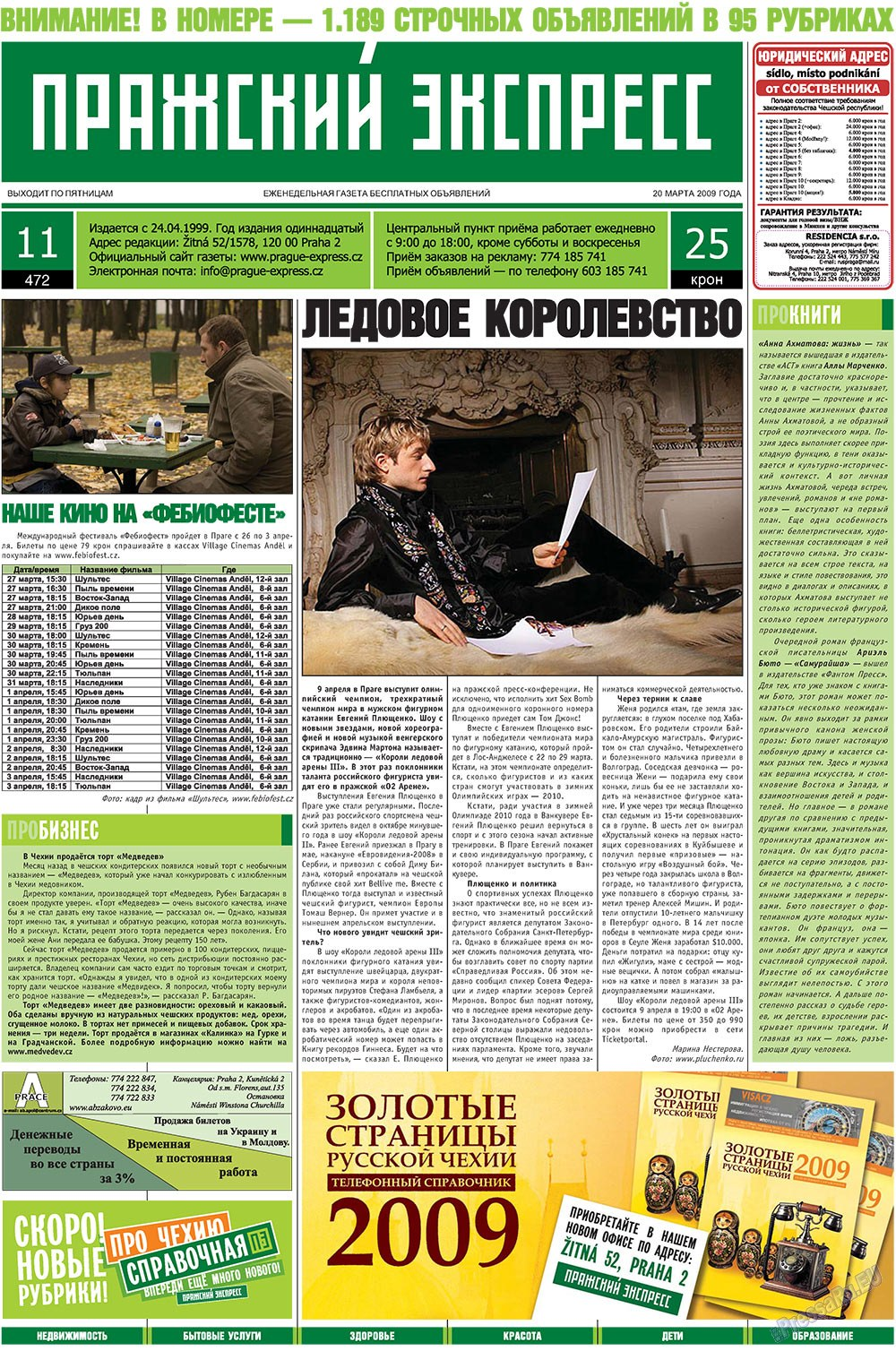 Пражский экспресс (газета). 2009 год, номер 11, стр. 1