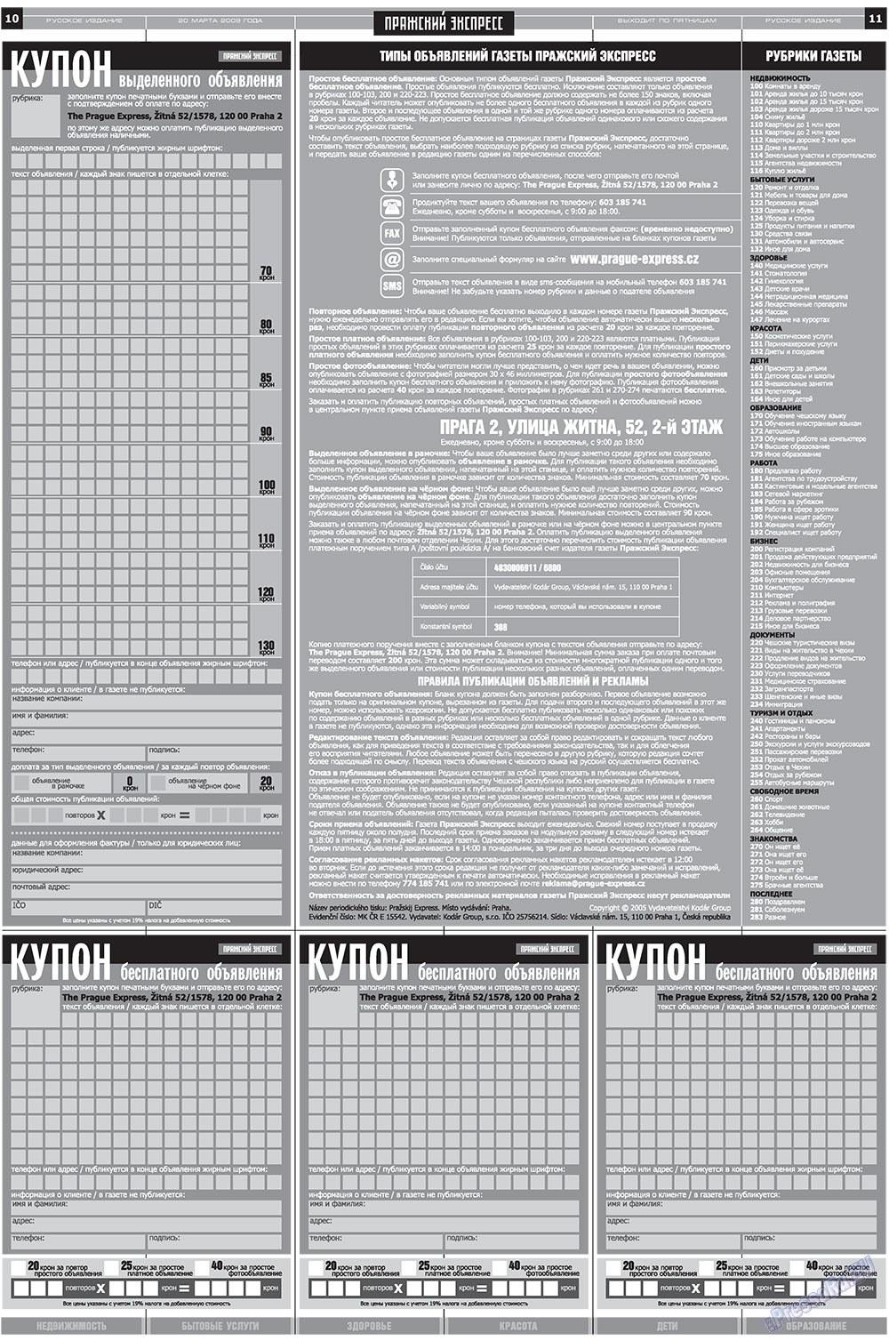 Пражский экспресс (газета). 2009 год, номер 11, стр. 10