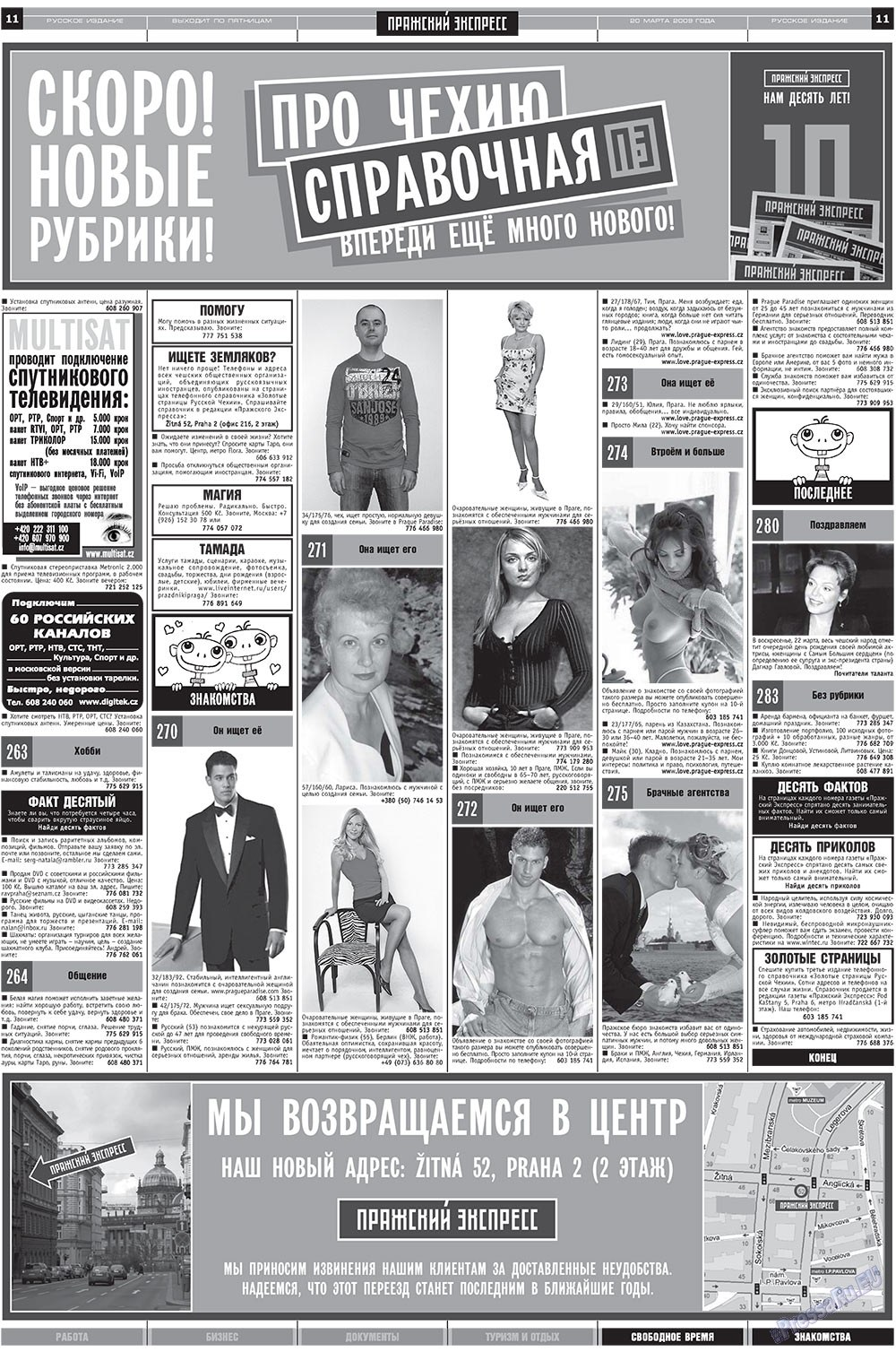 Пражский экспресс (газета). 2009 год, номер 11, стр. 11