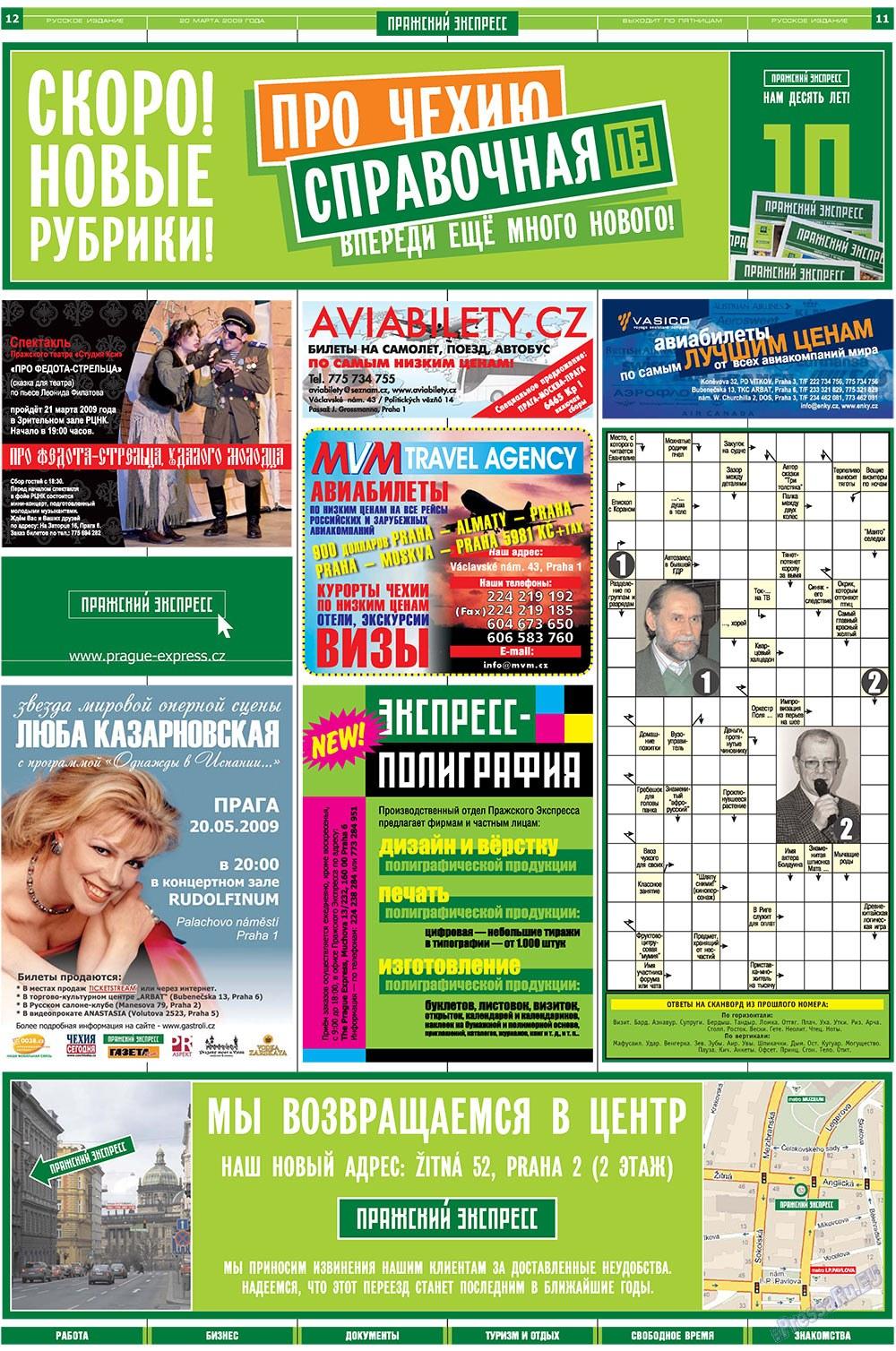 Пражский экспресс (газета). 2009 год, номер 11, стр. 12