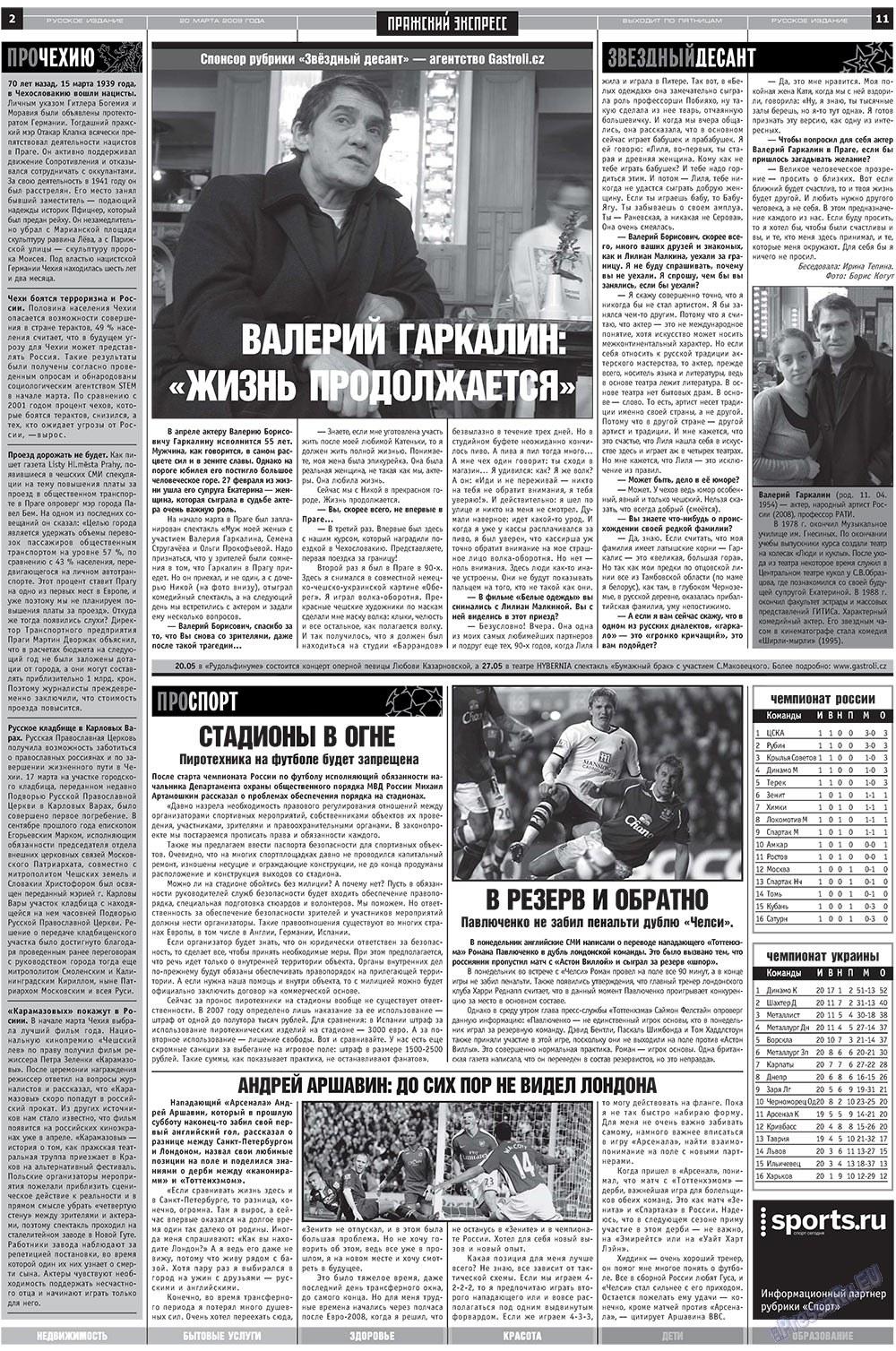 Пражский экспресс (газета). 2009 год, номер 11, стр. 2