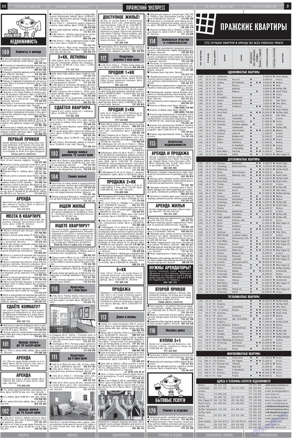 Пражский экспресс (газета). 2009 год, номер 11, стр. 3