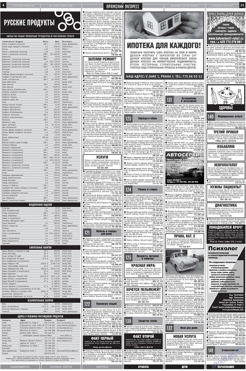 Пражский экспресс (газета). 2009 год, номер 11, стр. 4