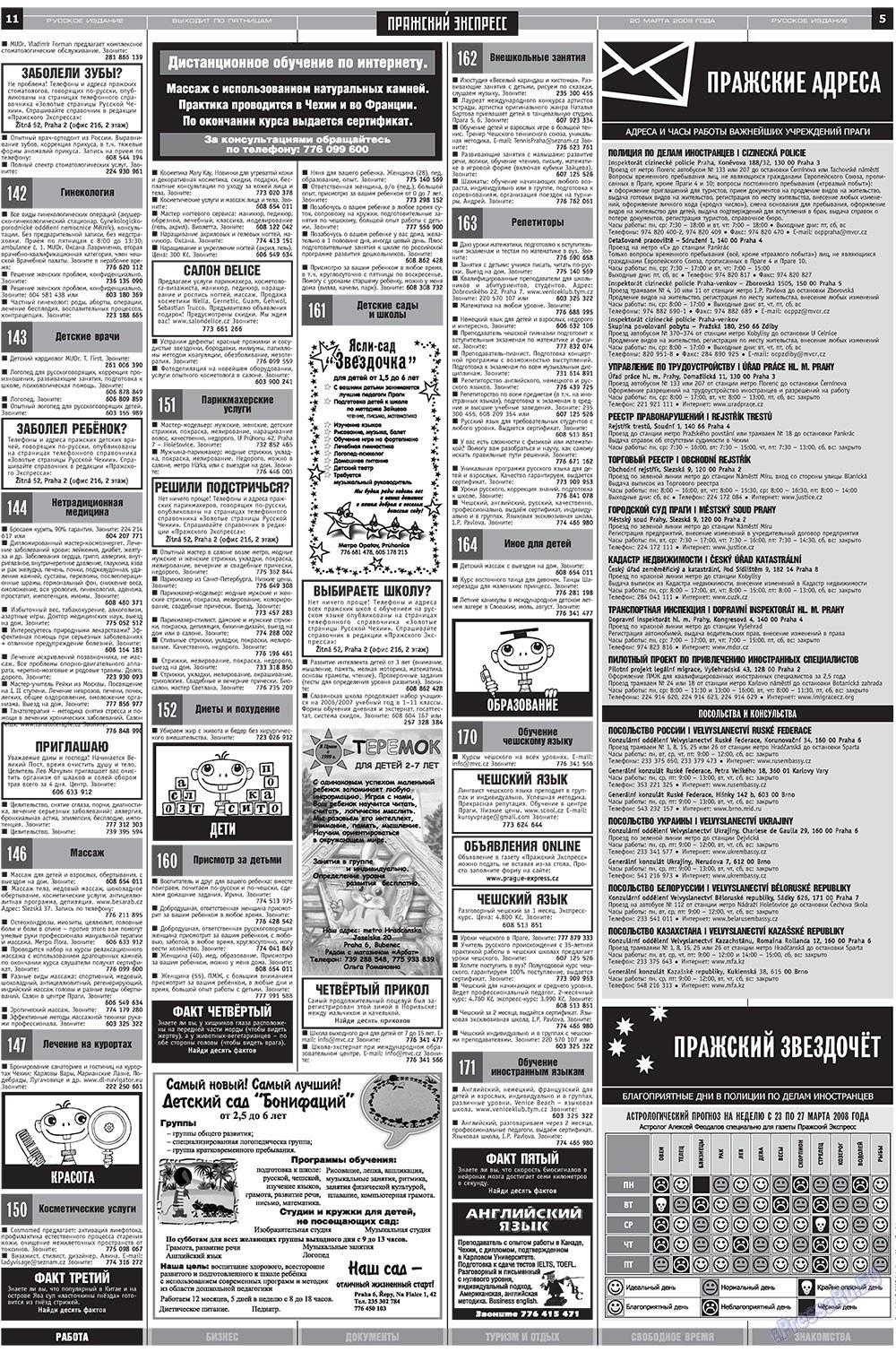 Пражский экспресс (газета). 2009 год, номер 11, стр. 5