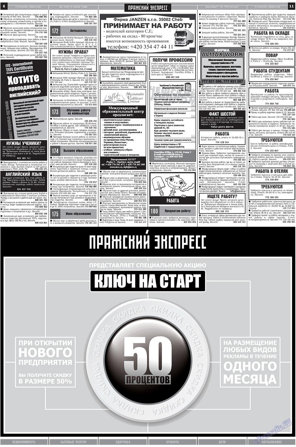Пражский экспресс (газета). 2009 год, номер 11, стр. 6