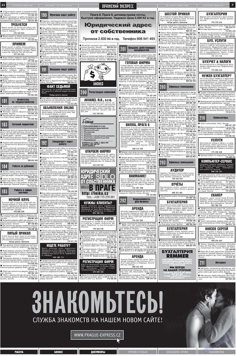 Пражский экспресс (газета). 2009 год, номер 11, стр. 7
