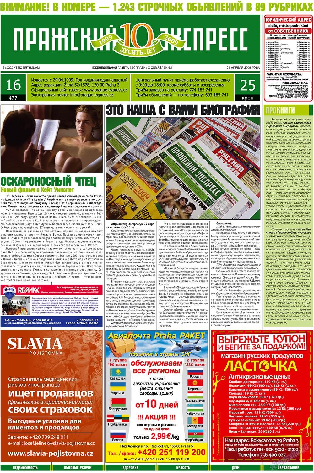 Пражский экспресс (газета). 2009 год, номер 16, стр. 1