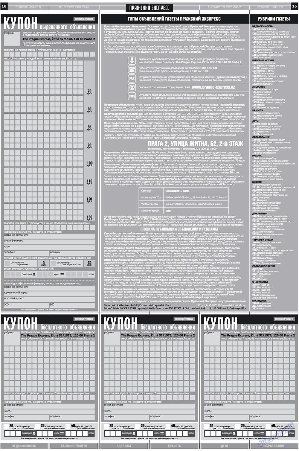 Пражский экспресс (газета). 2009 год, номер 16, стр. 10