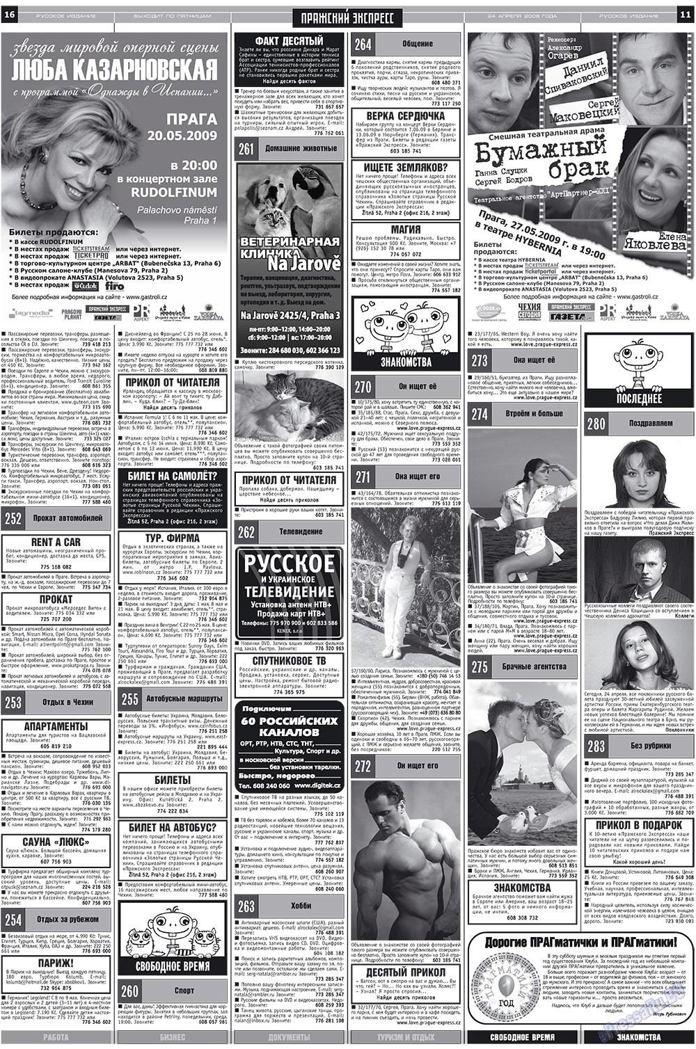 Пражский экспресс (газета). 2009 год, номер 16, стр. 11