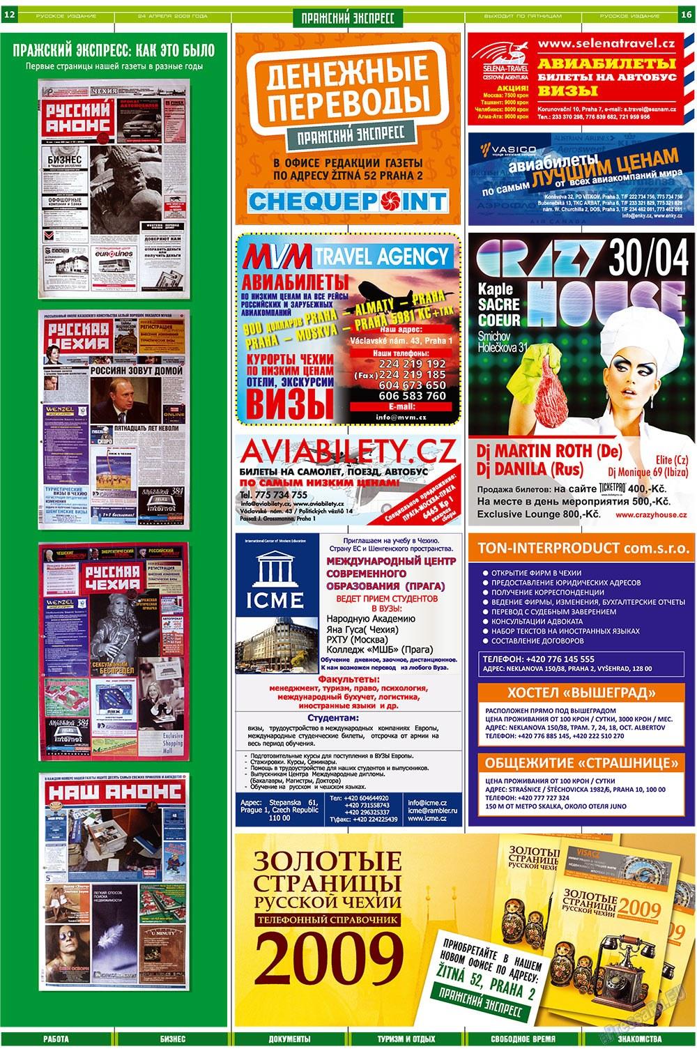 Пражский экспресс (газета). 2009 год, номер 16, стр. 12