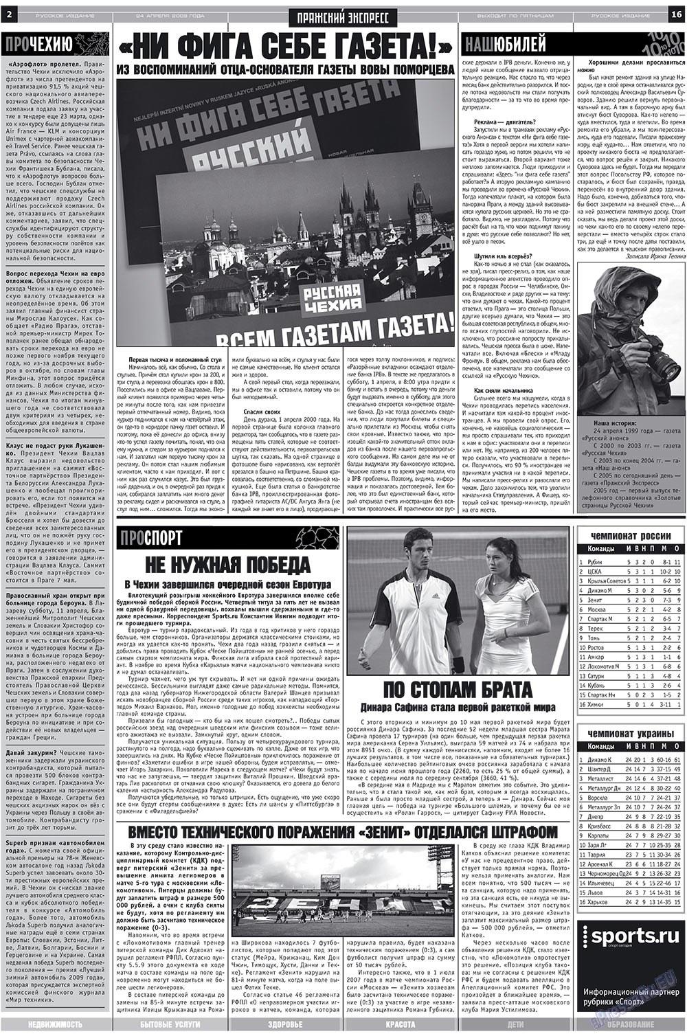Пражский экспресс (газета). 2009 год, номер 16, стр. 2