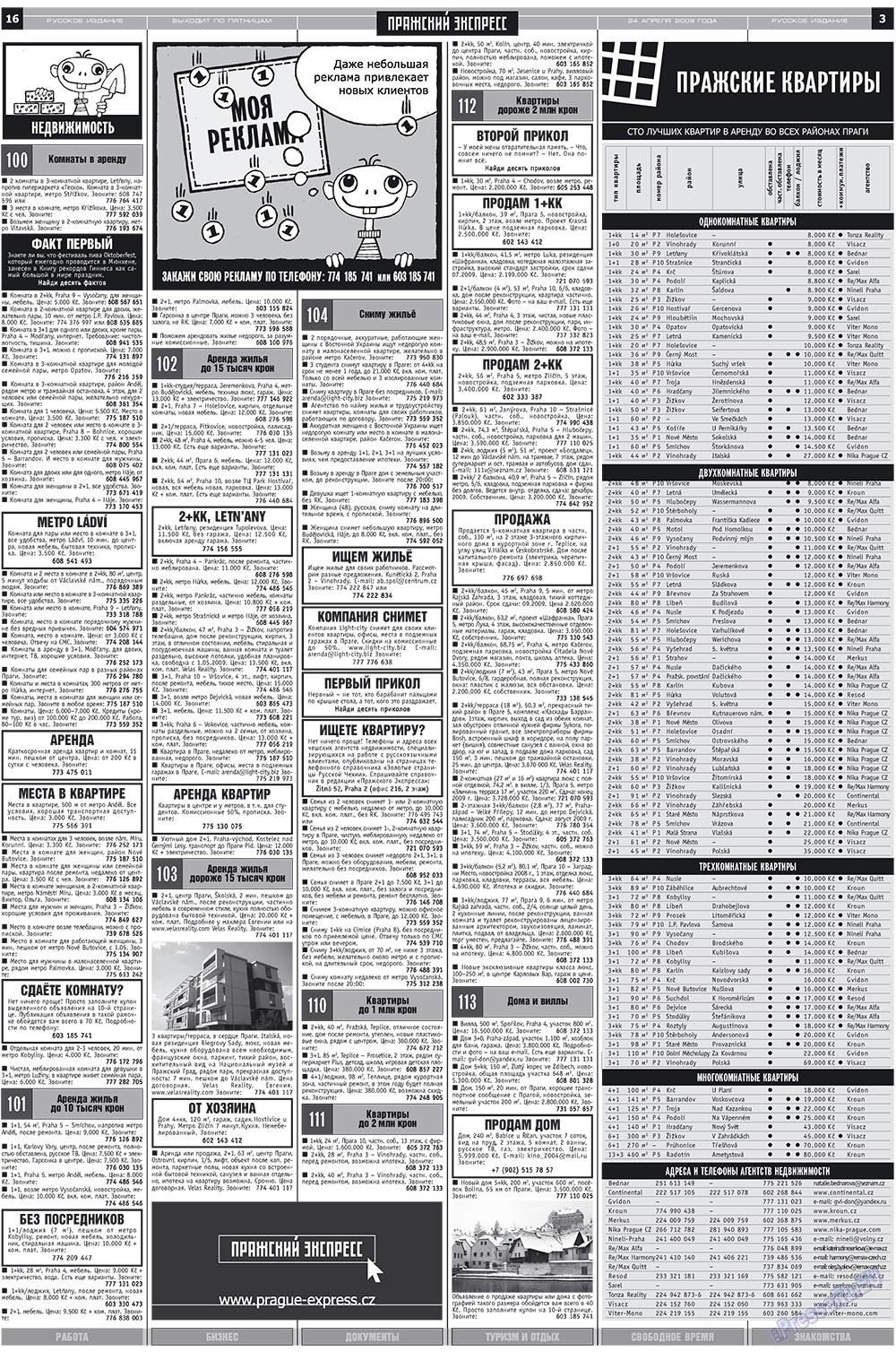 Пражский экспресс (газета). 2009 год, номер 16, стр. 3