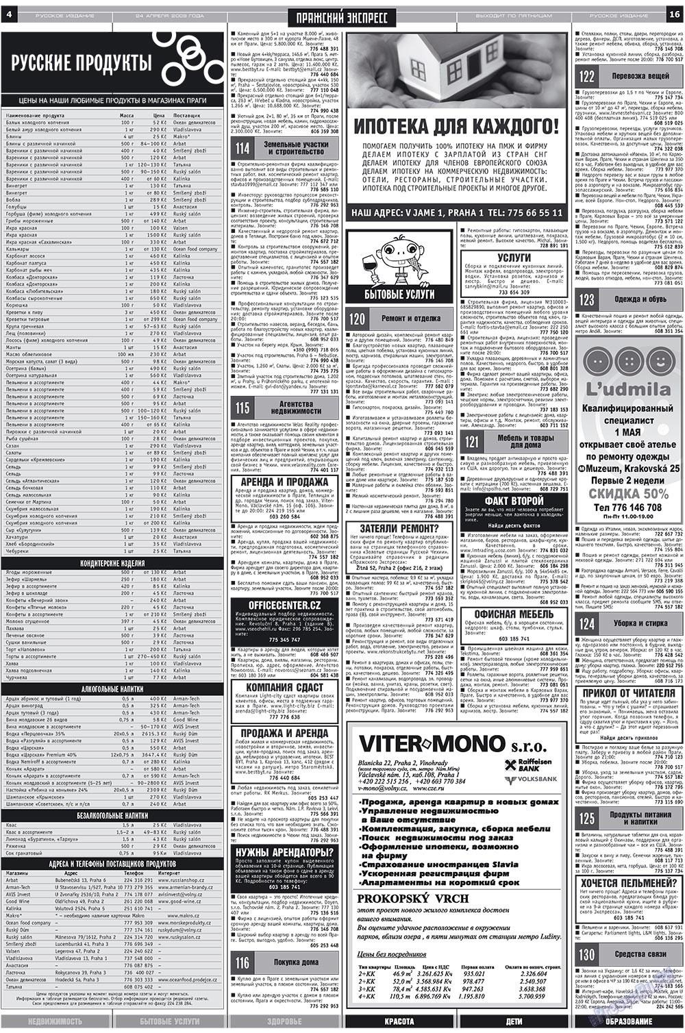 Пражский экспресс (газета). 2009 год, номер 16, стр. 4