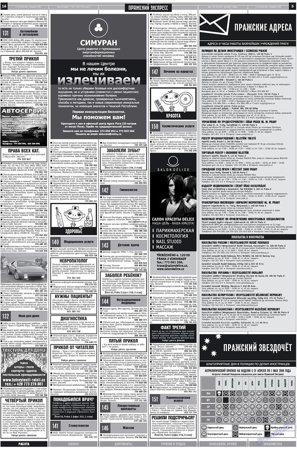 Пражский экспресс (газета). 2009 год, номер 16, стр. 5
