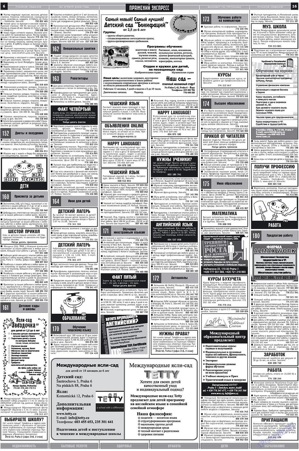 Пражский экспресс (газета). 2009 год, номер 16, стр. 6