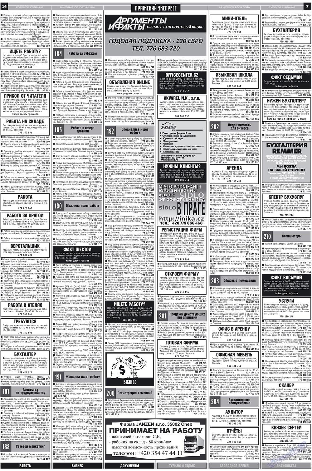 Пражский экспресс (газета). 2009 год, номер 16, стр. 7