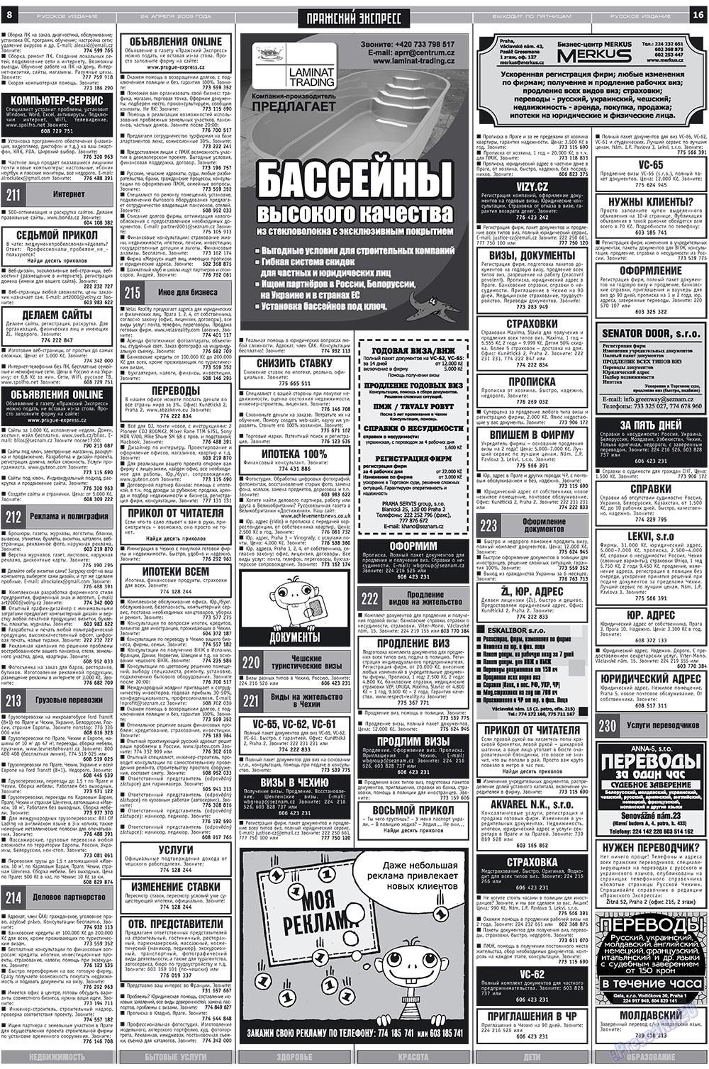 Пражский экспресс (газета). 2009 год, номер 16, стр. 8