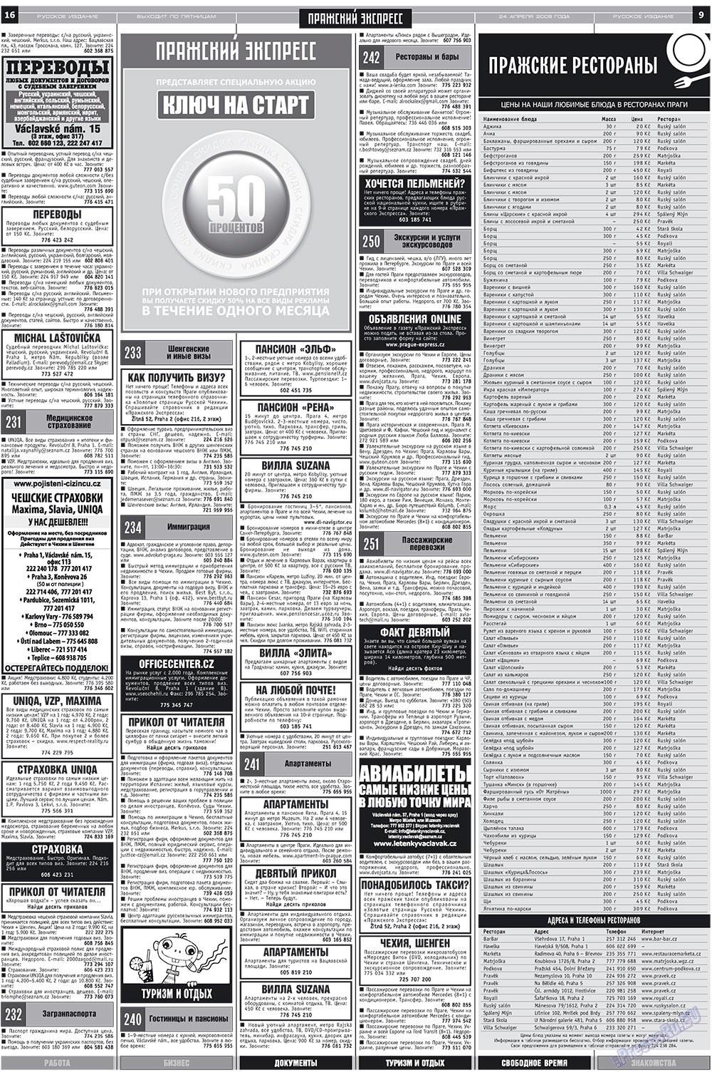 Пражский экспресс (газета). 2009 год, номер 16, стр. 9