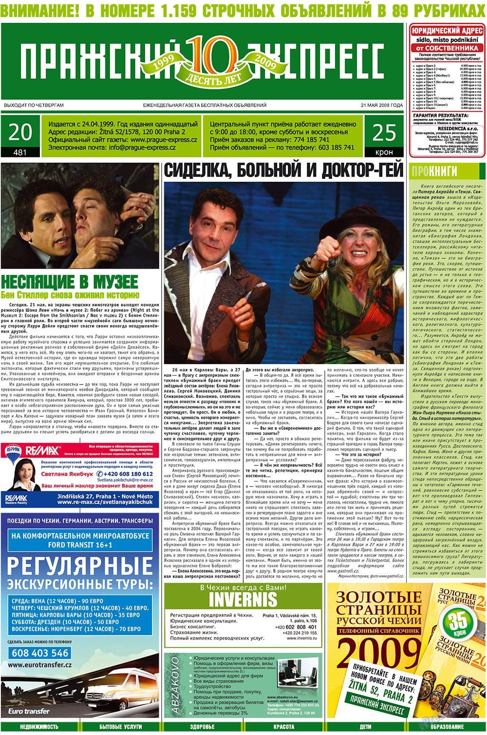 Пражский экспресс (газета). 2009 год, номер 20, стр. 1