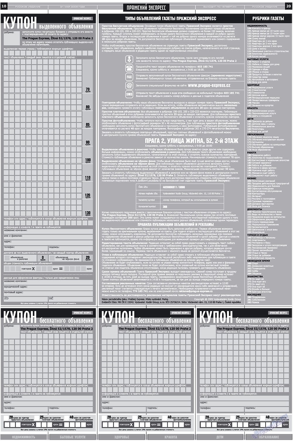 Пражский экспресс (газета). 2009 год, номер 20, стр. 10