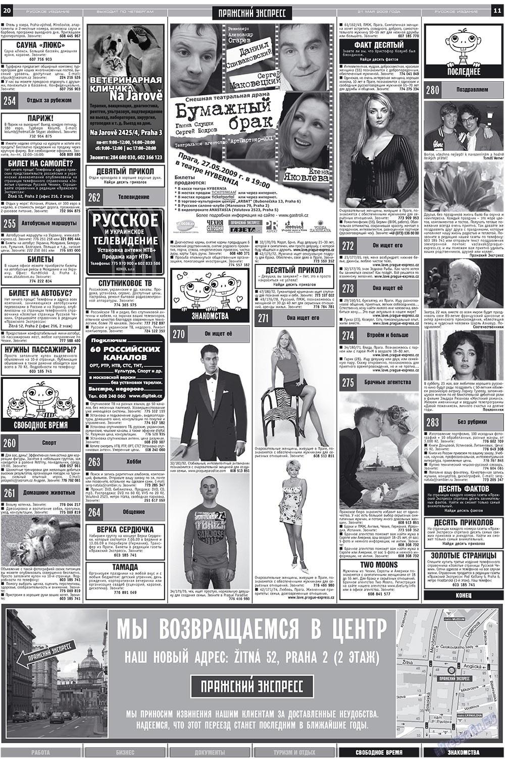 Пражский экспресс (газета). 2009 год, номер 20, стр. 11