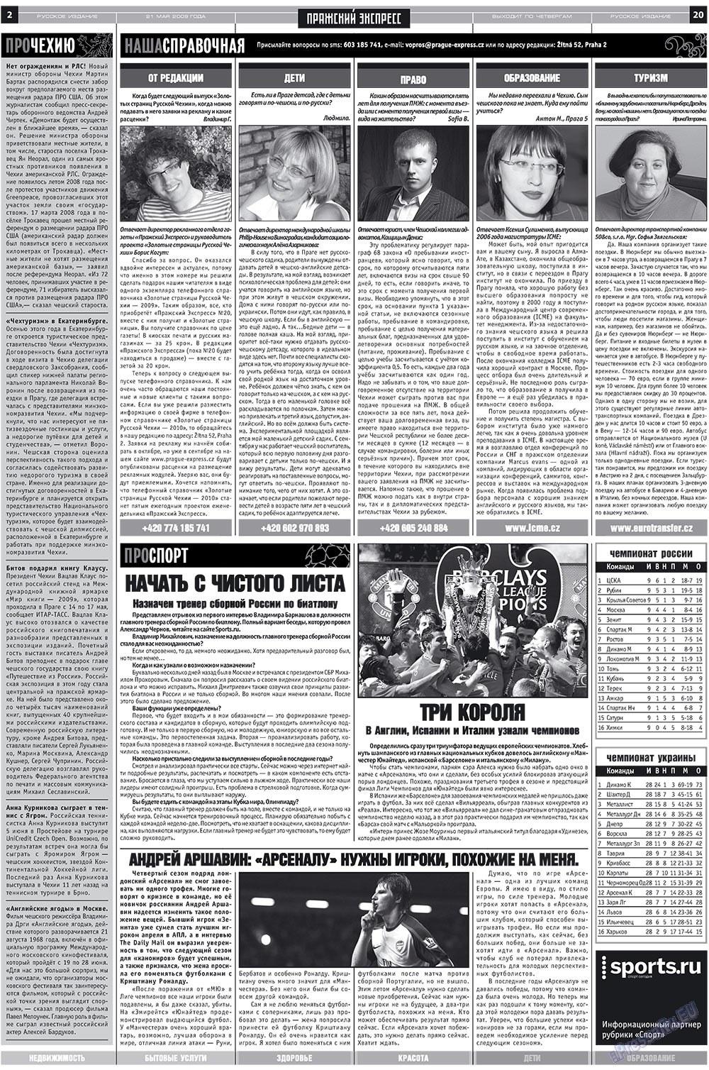 Пражский экспресс (газета). 2009 год, номер 20, стр. 2